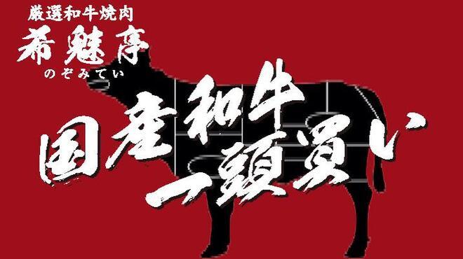 厳選和牛焼肉 希魅亭 - メイン写真: