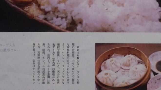 青空 - 料理写真:メディアに取り上げられること多々!特製カレー!