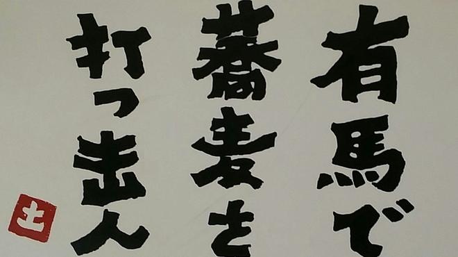 蕎麦 土山人 - メイン写真: