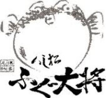 ふぐ大将 いし松 - メイン写真: