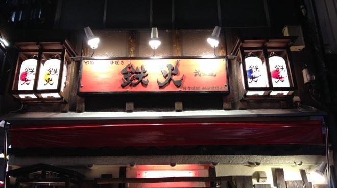 鉄火 武士道 - メイン写真: