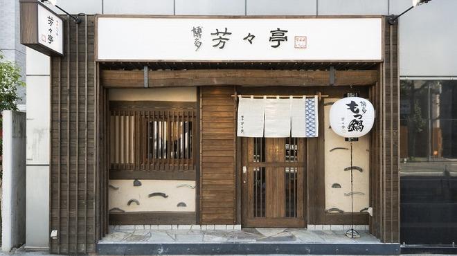 博多芳々亭 - メイン写真: