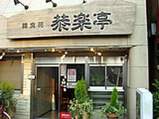 韓食苑 恭楽亭 - 外観写真: