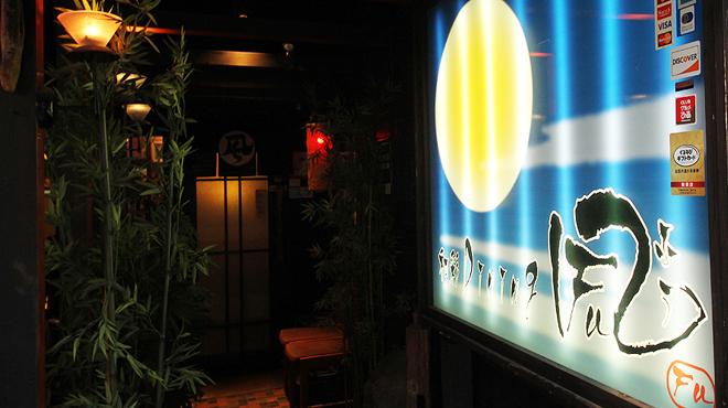 和彩Dining 風 - メイン写真: