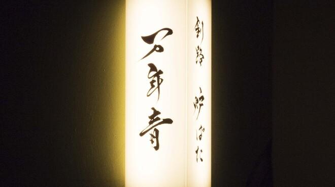 炉ばた 万年青 - メイン写真: