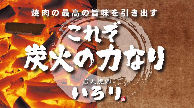 炭火焼肉 いろり - メイン写真: