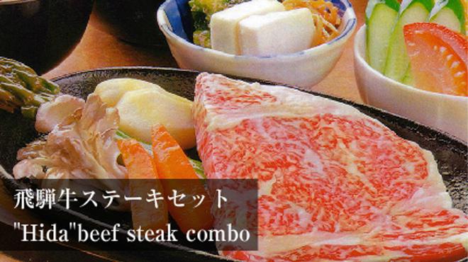 飛騨牛 まんぷく亭 - メイン写真: