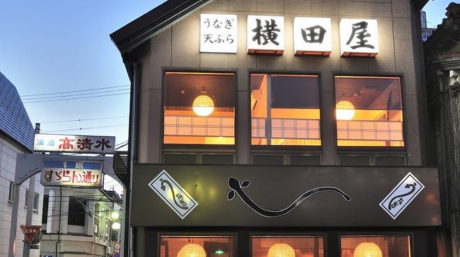 横田屋  - メイン写真: