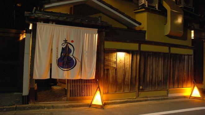 瓢箪坂 おいしんぼ - 外観写真: