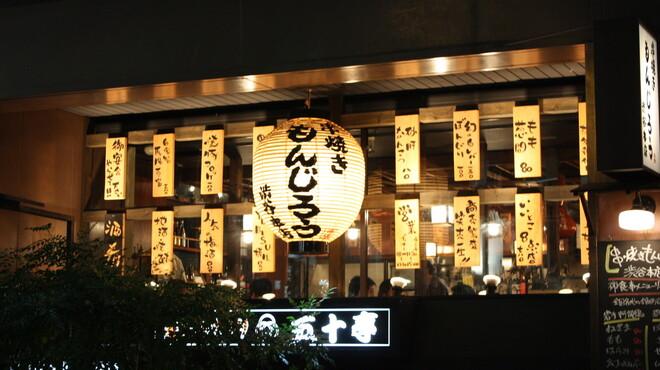 串焼き もんじろう - 外観写真: