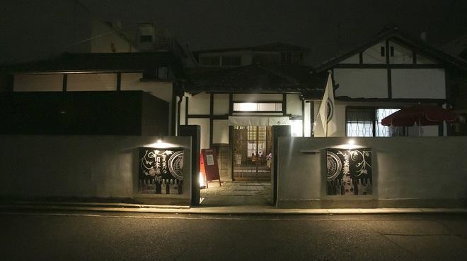 古民家バル旧本藤邸 - メイン写真:
