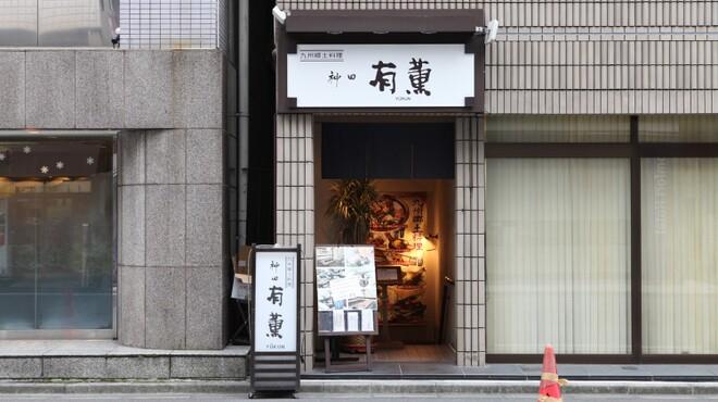 神田有薫 - メイン写真: