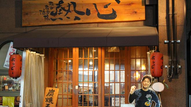輪囲輪囲酒場 熱心 - メイン写真:
