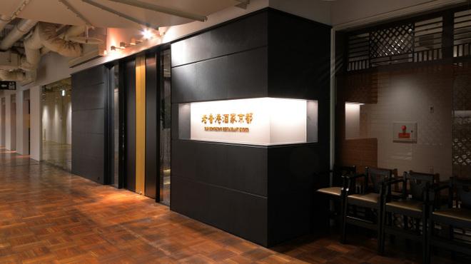老香港酒家京都 - 外観写真:外観