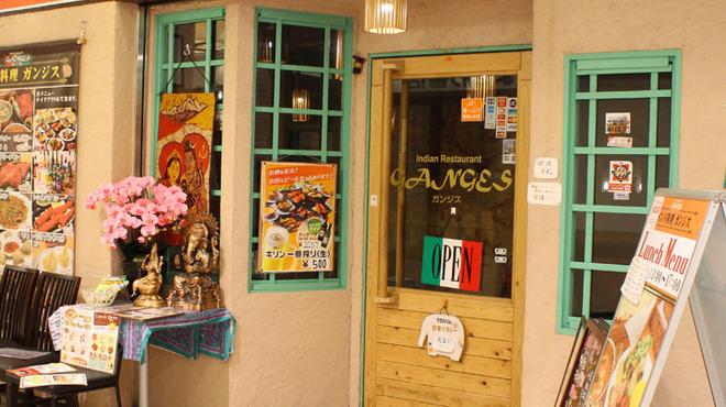 インドレストラン ガンジス - 外観写真: