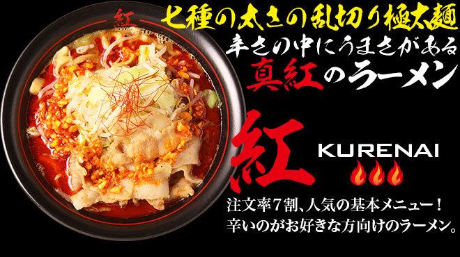 麺創研 紅 - メイン写真:
