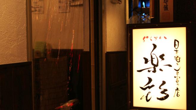 楽彩 - メイン写真: