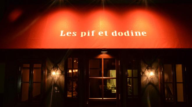 Les pif et dodine - メイン写真: