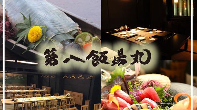 第八飯場丸 - メイン写真:
