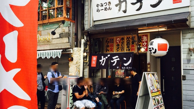 麺屋ガテン - メイン写真:
