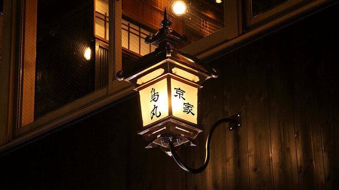 京家 KARASUMA - メイン写真: