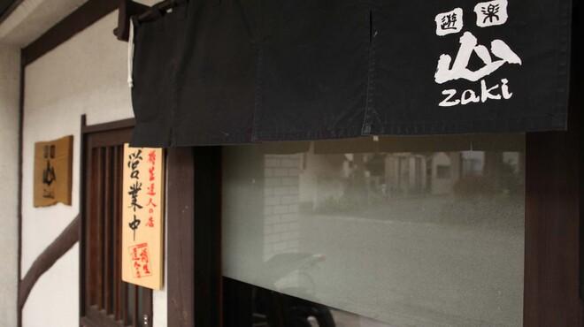 遊楽 山zaki - メイン写真: