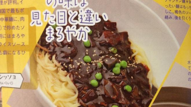 韓うどん - 料理写真:チャジャン麺黒豆ベースのお味噌かけ麺