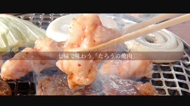 レトロ焼肉たろう食堂 - メイン写真: