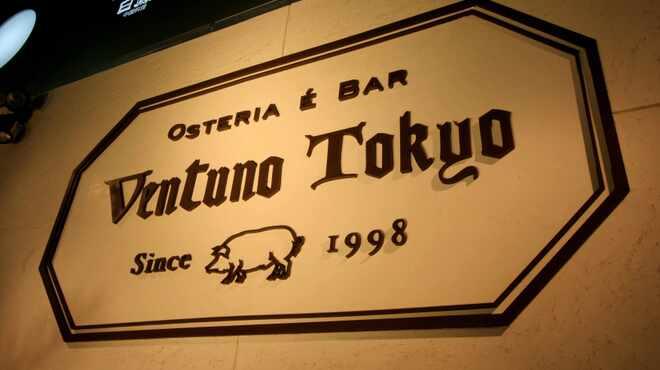 Ventuno Tokyo - 外観写真: