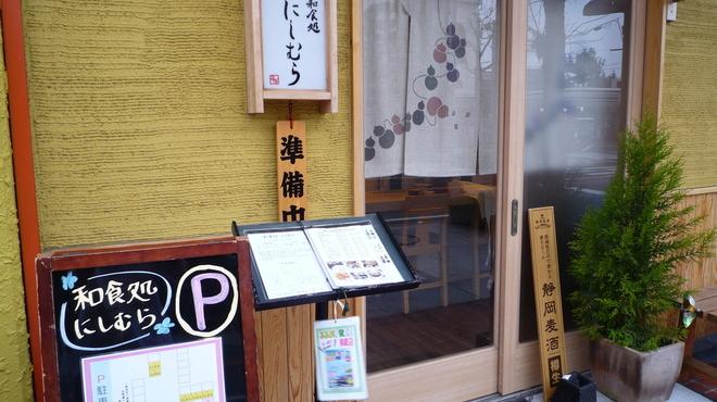 にしむら - メイン写真: