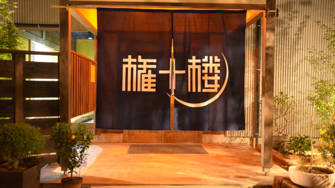 権十楼 - メイン写真: