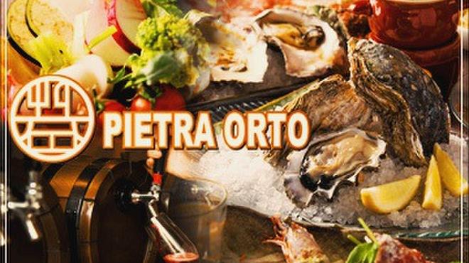 ピエトラ オルト - メイン写真:
