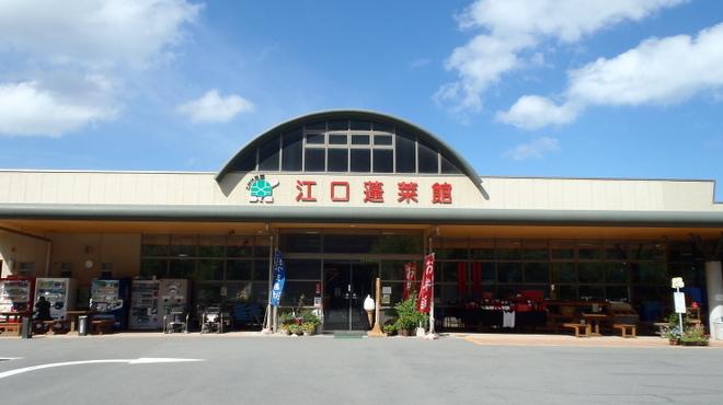 江口蓬莱館 - 外観写真: