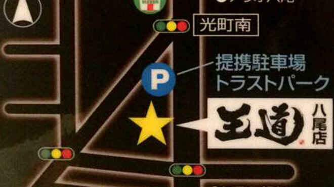 王道 - その他写真:提携駐車場『トラストパーク』をご利用のお客様には、駐車券のご持参でお会計の際400円分の駐車券をサービスいたします。※ランチご利用のお客様は対象外となります。