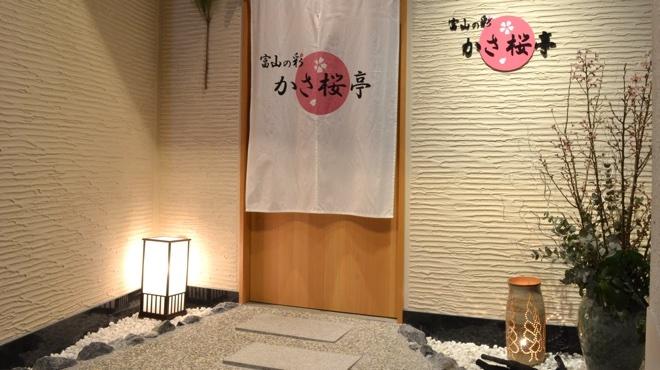 かさ桜亭 - メイン写真: