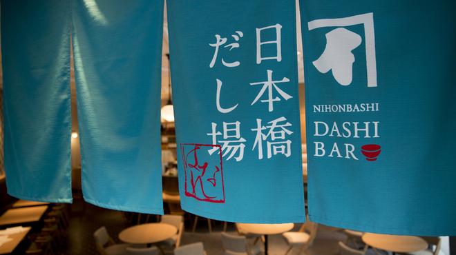 日本橋だし場 はなれ - メイン写真: