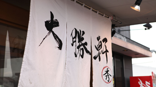 大勝軒〇秀 - メイン写真: