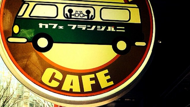 カフェ フランジパニ - メイン写真: