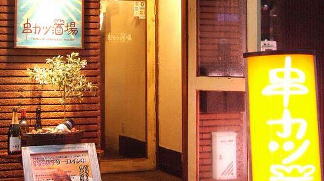 串カツ酒場 - メイン写真: