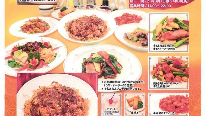 中華料理 獅子 - その他写真:歓送迎会プラン
