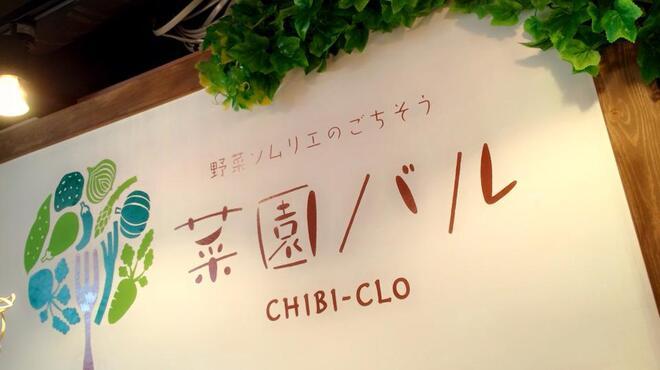 菜園バル CHIBI-CLO - メイン写真: