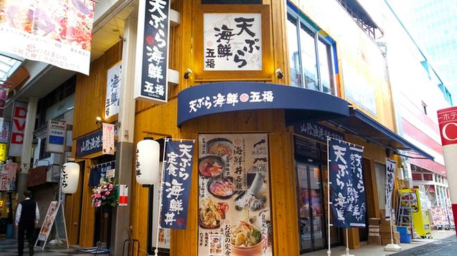 天ぷら海鮮 五福 - 外観写真:藍色の看板とのれんが目印。※写真は系列店のものです。