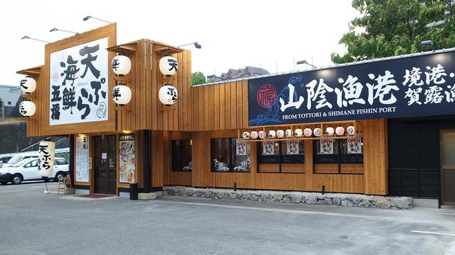 天ぷら海鮮 五福 - 外観写真:木目に白い提灯の店舗です。※写真は系列店のものです。