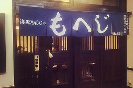 月島もんじゃ もへじ - メイン写真: