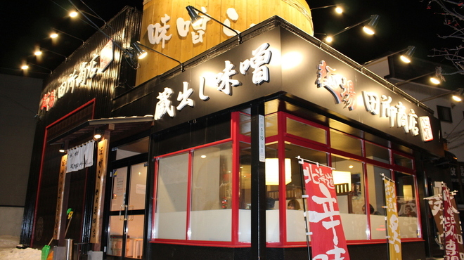 麺場 田所商店 - メイン写真: