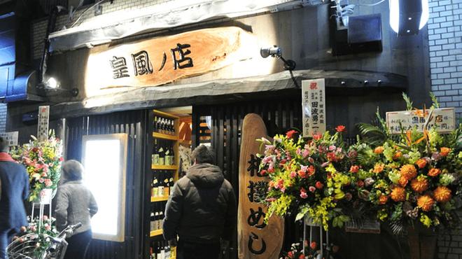 相撲めし 皇風ノ店 - メイン写真: