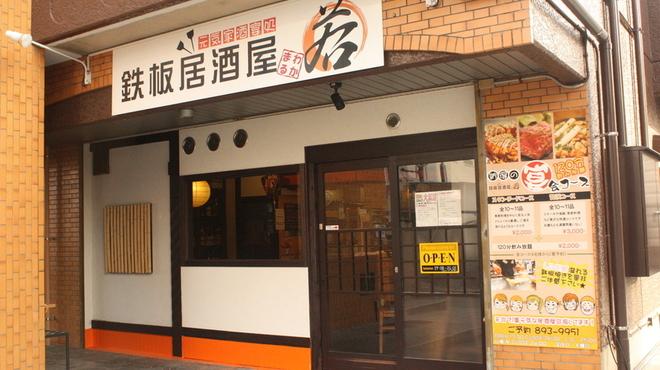 鉄板居酒屋 若丸 - メイン写真: