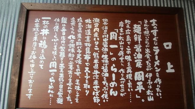 麺鮮醤油房 周一 - メイン写真:
