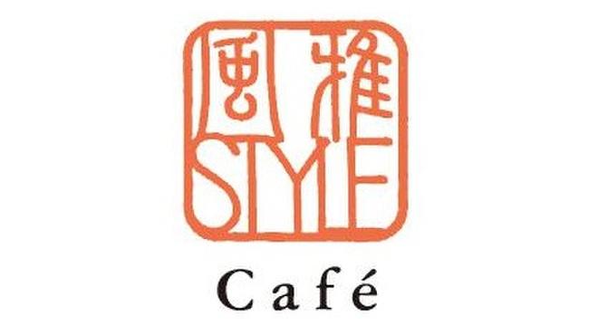 風雅すたいる カフェ - その他写真:風雅すたいるカフェ