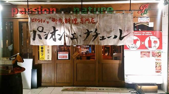 パシオン エ ナチュール - メイン写真: